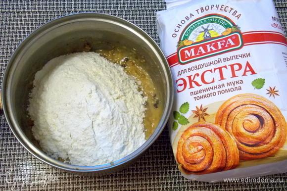 Смешать муку и разрыхлитель, просеять через сито. Добавить к массе и замесить тесто. Чтобы пирог получался всегда удачным, я использую муку «Экстра» MAKFA для воздушной выпечки.