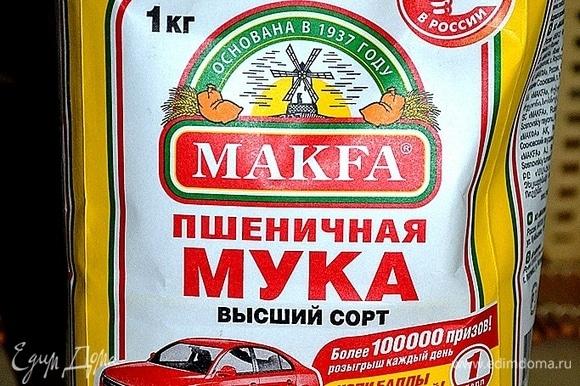 Для приготовления этого вкуснейшего торта советую использовать пшеничную муку MAKFA.