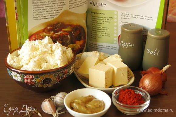 Подготовим продукты: жирную сметану и творог, сливочное масло, лук и специи.