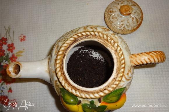 Заварочный чайник ополоснуть кипятком, насыпать сухого чая, залить кипящей водой. Дать настояться 5 минут.