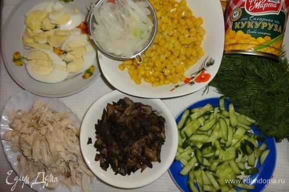 Все продукты для приготовления салата готовы. Отложить для украшения яйцо, нарезанное дольками, и немного кукурузы.