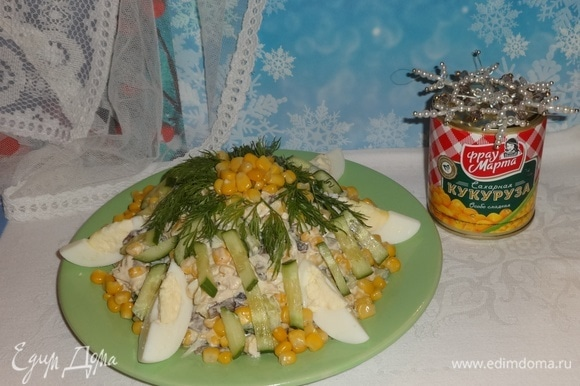 Подать салат на новогодний стол. Прошу к столу! Всем приятного аппетита! С наступающим Новым годом, друзья!