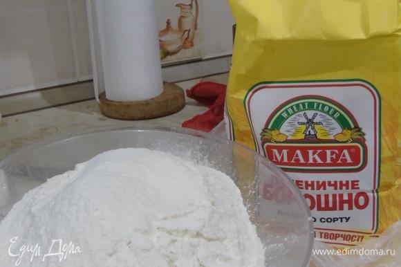 Муку пшеничную MAKFA (550 г) просейте и смешайте с разрыхлителем. Вначале возьмите 550 г муки, а при необходимости будете добавлять.