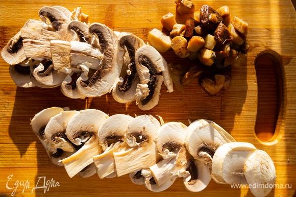 Шампиньоны нарезать, белые грибы (у меня замороженные) разморозить и нарезать.