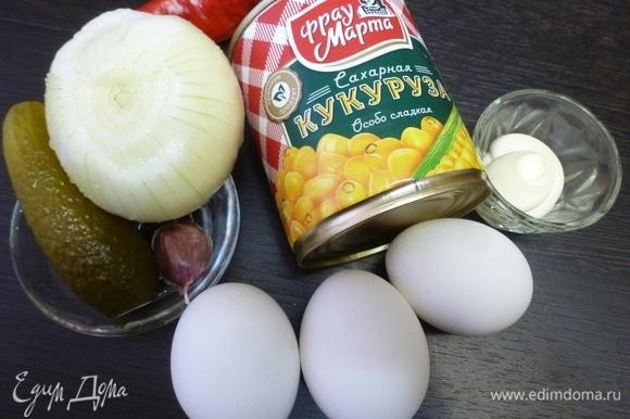 Подготовить продукты для закуски. Сварить яйца вкрутую и охладить.