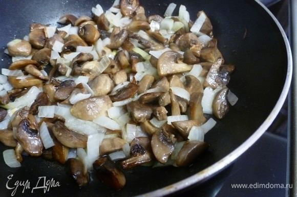 Шампиньоны нарезать и обжарить на сливочном масле с луком до мягкости и легкой золотистости.