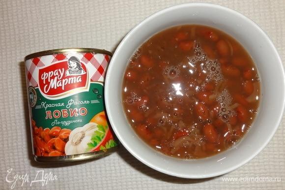 Открыть банку с консервированной красной фасолью «Лобио» ТМ «Фрау Марта». Фасоль будем использовать вместе с заливкой.