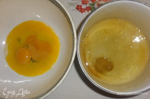 Яйца разделить на белки и желтки. Белки поставить в холодильник.