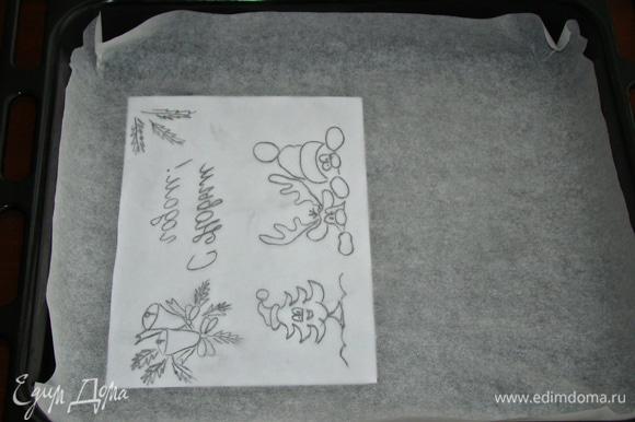 В первую очередь необходимо перенести выбранный рисунок на пекарскую бумагу. Затем бумагу перевернуть и, уложив в противень, слегка сбрызнуть растительным маслом.