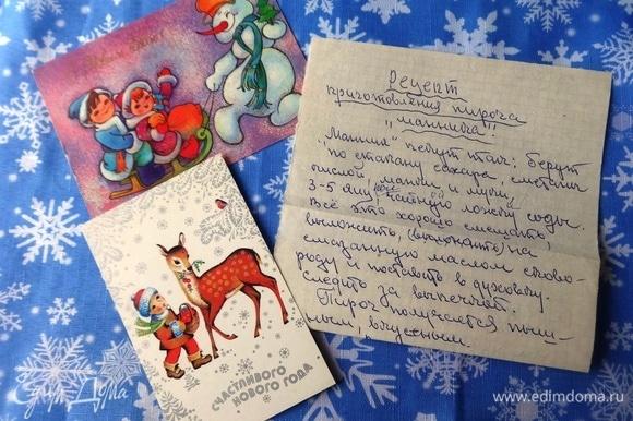 Вот этот листочек с рецептом, написанный рукой моей бабушки, Пугачевой Раисы Павловны, много лет назад. Рядом — старые новогодние открытки.