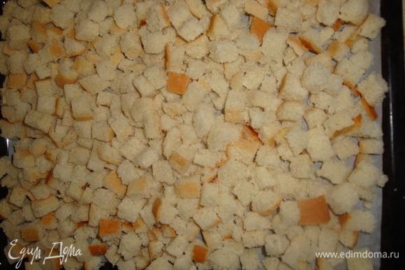 Хлеб нарезать на кубики и отправить в духовку — на сухари.