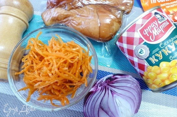 Подготовить продукты для салата. Морковь по-корейски я приготовила сама, но можно купить в кулинарии.