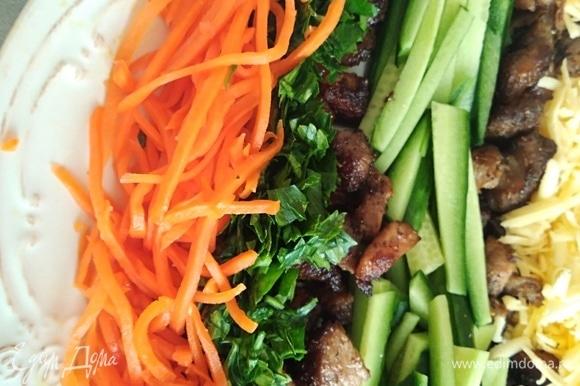 На большом блюде выкладывать полосками овощи и мясо.
