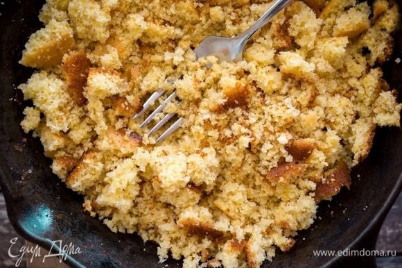 Остудите готовый кукурузный хлеб и разомните вилкой в мелкие кусочки. Можно измельчить хлеб в блендере.
