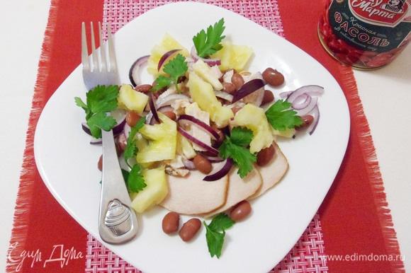 Вкусный и простой в приготовлении салат с курицей, фасолью и ананасом готов.