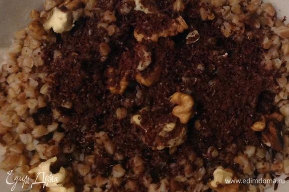 В готовую гречку добавляю соль, масло, орехи. Хорошо перемешиваю. Выкладываю в тарелку и посыпаю шоколадом. Приятного аппетита!