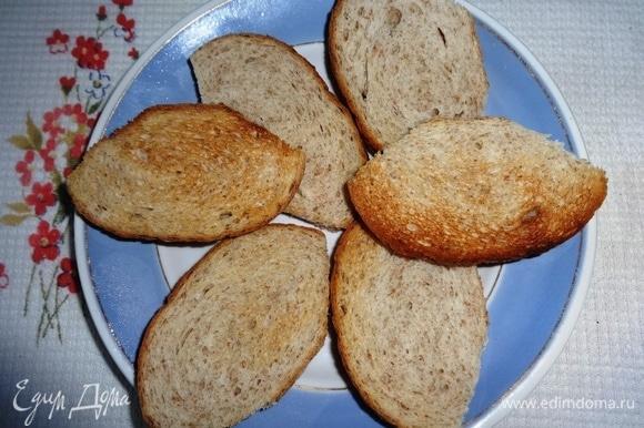 Обжарить кусочки батона в тостере до хрустящей корочки. Натереть чесноком с двух сторон.
