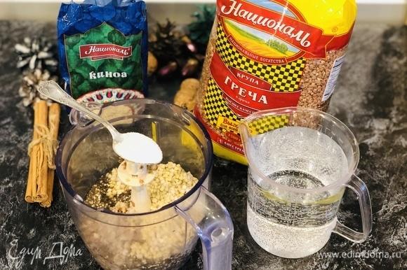 В большую чашу блендера кладем зеленую гречку, киноа, семена чиа, псиллиум, стакан воды, 1 ч. л. соли, оливковое масло. Взбиваем до однородной густой массы.