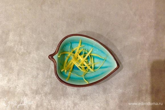 Добавляю цедру лимона.