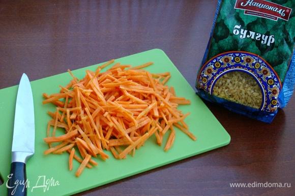 Пока варится крупа, приготовим начинку. Для этого морковь нашинковать соломкой или натереть на крупной терке.