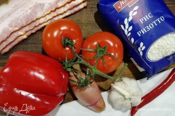 Подготовим необходимые продукты. Рис «Ризотто» ТМ «Националь», помидоры, грудинку, лук-шалот, чеснок, болгарский перец и перец чили.