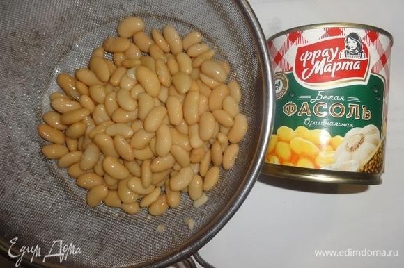 Белую консервированную фасоль ТМ «Фрау Марта» открыть. Откинуть фасоль на сито, промыть под проточной водой и дать воде полностью стечь.