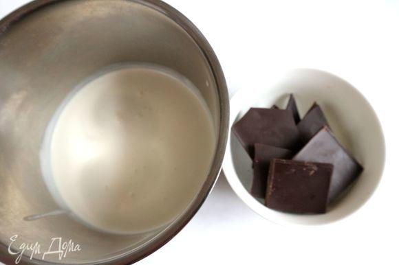 Шоколадные сливки. В сотейнике вскипятить сливки 35% жирности, снять с огня. Помешивая, растопить кусочки горького шоколада (здесь шоколад с 78% какао) в сливках.