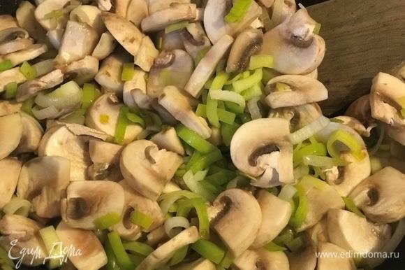 Лук-порей нарезать полукольцами, обжарить на сливочном масле до прозрачности. Добавить нарезанные шампиньоны (один крупный гриб оставить для украшения) и жарить 5–6 минут. Приправить солью и перцем, охладить.
