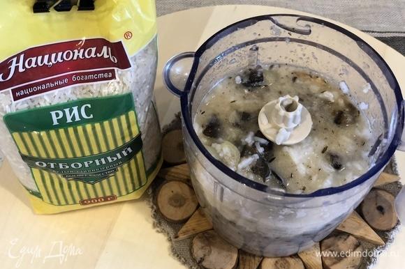 Добавить в блендер к грибам и рису бульон.