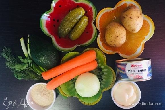 Приготовить ингредиенты. Отварить морковь и картофель.