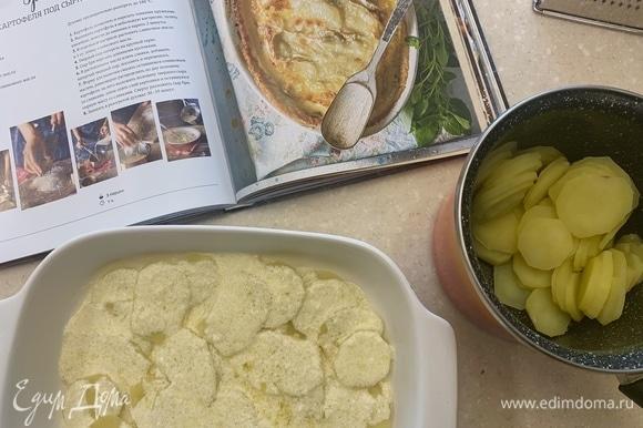 Форму для выпечки смазать оставшимся оливковым маслом, равномерно по дну распределить половину картофеля, на него выложить половину твердого сыра со сливками, затем — опять слой картошки и оставшуюся массу со сливками.