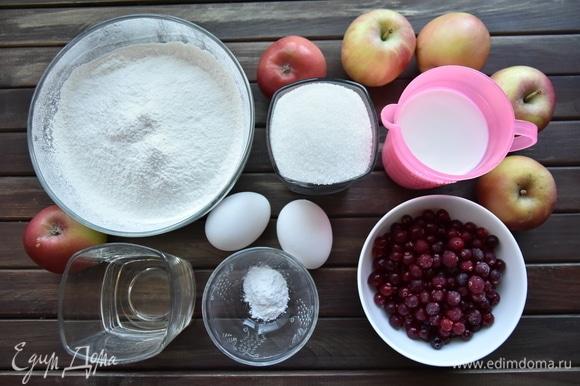 Подготовить необходимые продукты. Ягоду можно взять любую, я остановилась на клюкве. Яблоки очистить от сердцевины и нарезать. Кожицу можно не снимать.