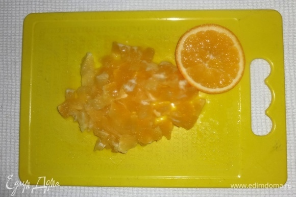 Апельсин вымыть, обсушить. Из середины апельсина вырезать кружок вместе с цедрой. Остальной апельсин почистить и нарезать мелкими кубиками.