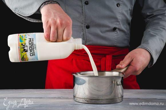 Для того чтобы приготовить домашний творог, ПравильноеМолоко АО АИСФеР 3,2–4% влейте в кастрюлю с толстым дном и подогрейте, пока от молока не пойдет пар, но не кипятите.