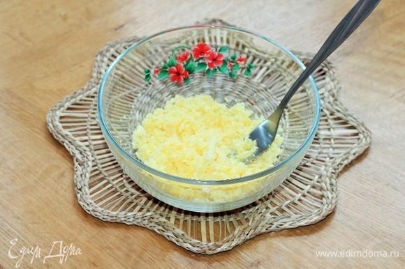 Складываем все желтки в миску, разминаем вилкой до получения однородной массы.