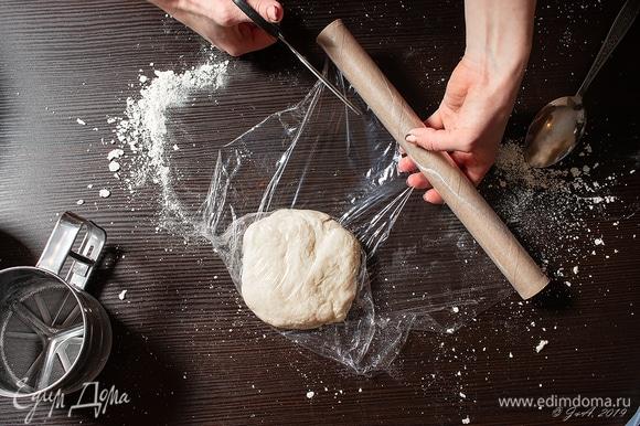 Хорошо промешанное тесто заверните в пленку и отправьте отдыхать в холодильник на 30 минут.
