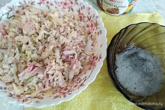 Яичный белок взболтать вилкой до пенки и ввести в начинку, перемешать. Солить я не стала, там вполне достаточно соленых продуктов. А вот приправы добавляйте по своему вкусу.