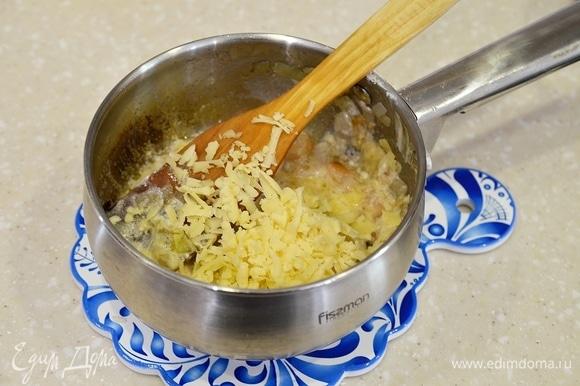 Добавьте тертый сыр, через 3 минуты снимите с огня.