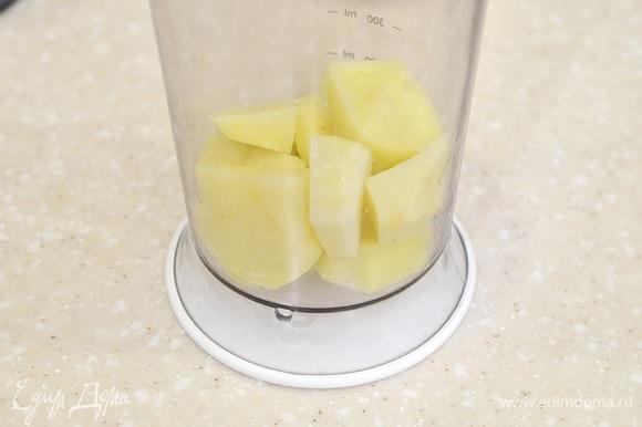 Картофель почистите, нарежьте и положите в чашу блендера.
