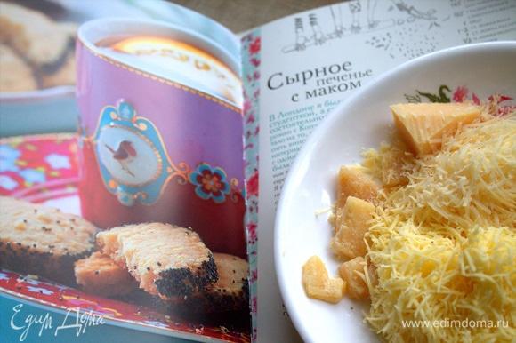 Юлия советует также брать пополам с обычным сыром (или вообще без пармезана), а также добавлять чили, черный перец.