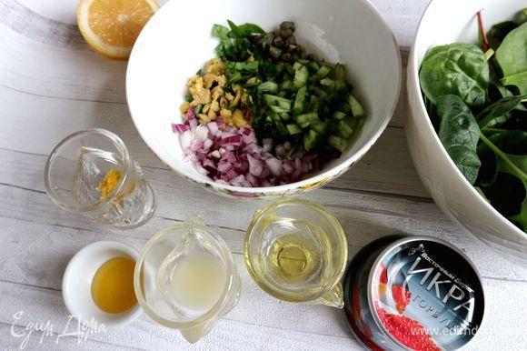 Поместить огурец, зелень, лук, оливки, измельченные каперсы в миску.