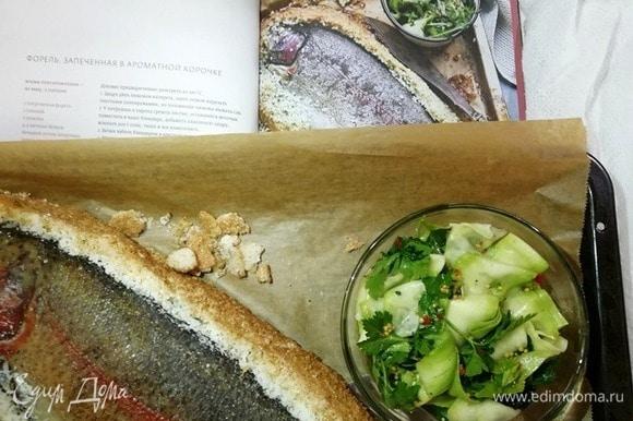 Сверяемся с рецептом и подаем форель, запеченную в ароматной корочке, с салатом.