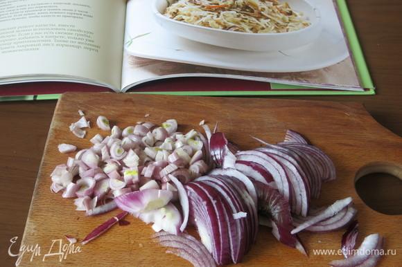 Нарезаем лук красный и белый (белую часть лука-порея, если готовите с ним).