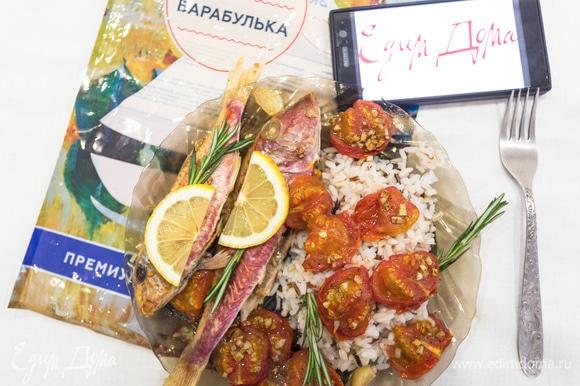 К тому времени рис уже готов. Подаем рыбу с гарниром из риса. Украшаем блюдо свежими веточками розмарина, а также дольками лимона, которые перед употреблением следует выдавить на барабульку.