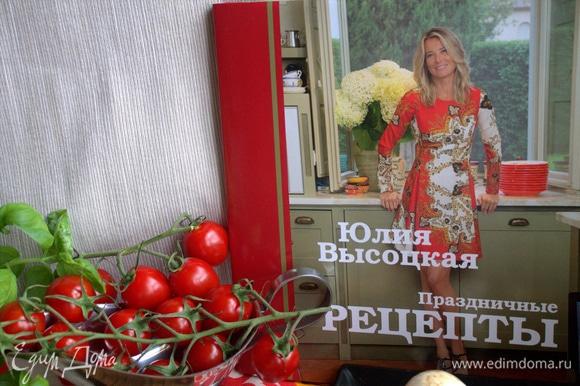 Рецепт нашла вот в этой красивой книге Юлии Высоцкой «Праздничные рецепты».