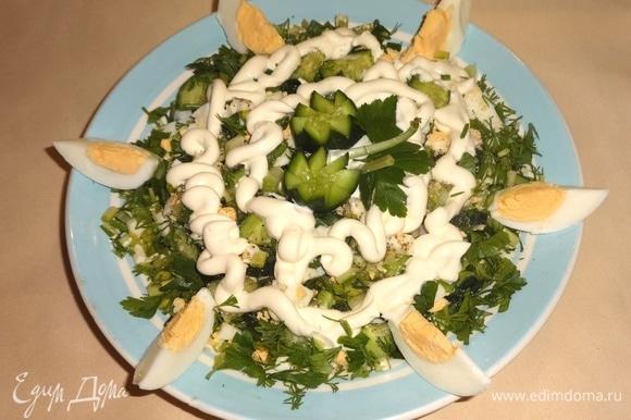 Поверх салата выложить сметану. Украсить салат дольками яиц, фигурно нарезанным огурцом, зеленью. Подать салат к столу. Солить во время еды. Угощайтесь! Приятного аппетита!