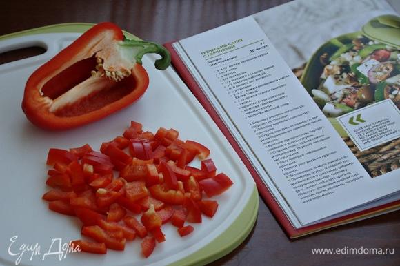 Половину болгарского перца очистить от семян и нарезать на кусочки.