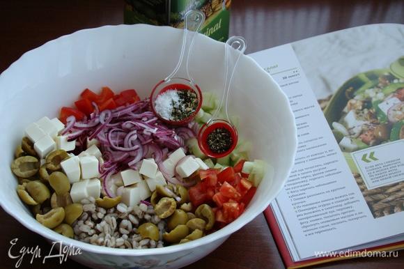 В миске смешать все ингредиенты. Добавить сушеный орегано, свежемолотый перец, соль по вкусу. Все сбрызнуть лимонным соком и оливковым маслом, аккуратно перемешать.
