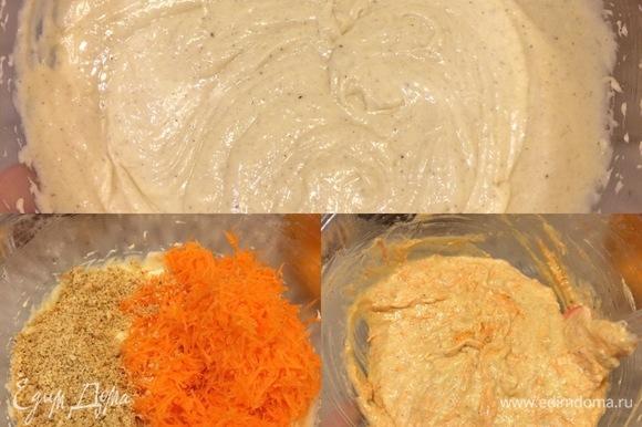 Затем добавить натертую морковь (морковь натереть на мелкой терке), фундук и аккуратно перемешать спатулой.