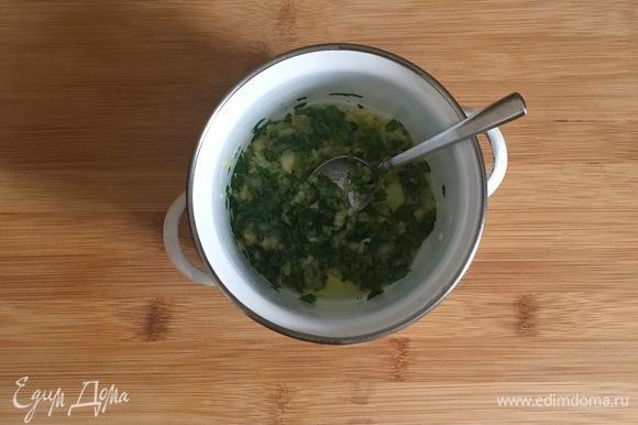 Разогреть оливковое масло в небольшой кастрюле, добавить оставшуюся половину смеси чеснока и петрушки и прогреть на медленном огне. Посолить и поперчить.